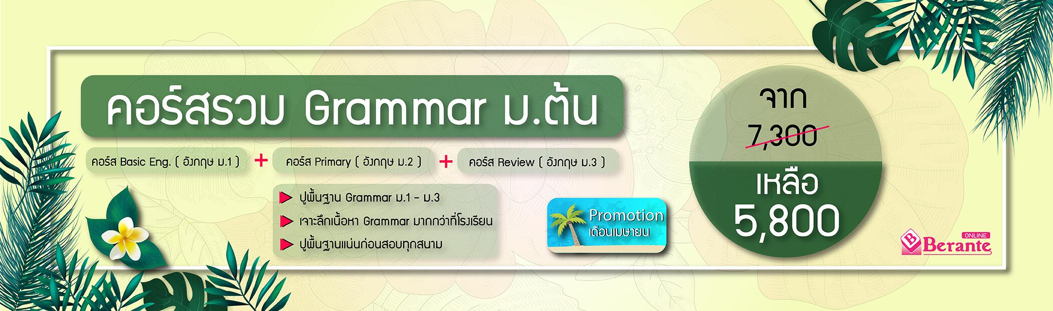 grammar_m3_web